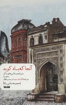 تصویر از کتاب آنجا که باد کوبد