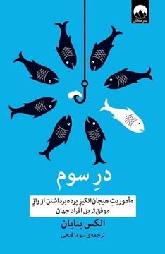 تصویر از کتاب در سوم