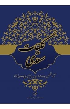 تصویر از کتاب کلیات سعدی