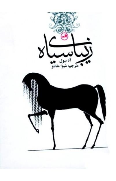 تصویر از کتاب زیبای سیاه