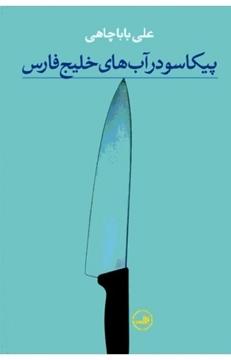 تصویر از کتاب پیکاسو در آب های خلیج فارس