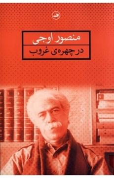 تصویر از کتاب در چهره غروب