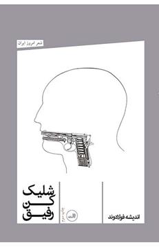 تصویر از کتاب شلیک کن رفیق
