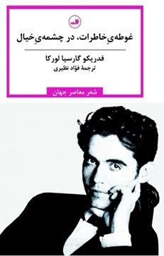 تصویر از کتاب غوطه خاطرات در چشمه خیال