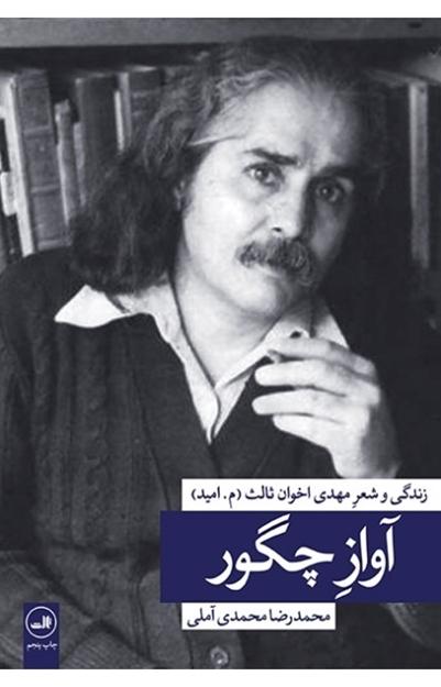 تصویر از کتاب آواز چگور
