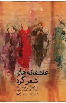 تصویر از کتاب عاشقانه های شعر کرد