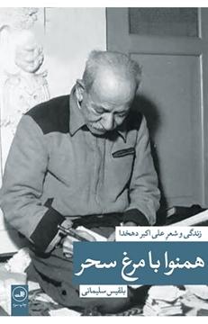 تصویر از کتاب همنوا با مرغ سحر (زندگی و شعر علی اکبر دهخدا)