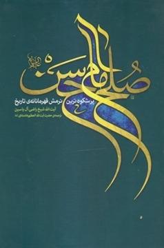 تصویر از کتاب صلح امام حسن علیه السلام