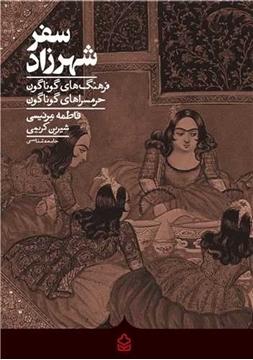 تصویر از کتاب سفر شهرزاد